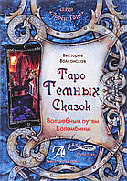 Книга Таро Темных Сказок. Волшебным путем Коломбины. Волконская В.
