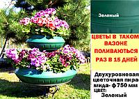 """Двухуровневая цветочная пирамида Ф750 цвет """"Зеленый"""""""