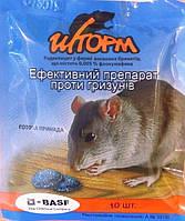 Шторм восковые брикеты 10 шт ср-во для уничтожения крыс,мышей с мумифицирующим действием