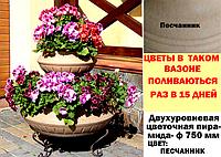"""Двухуровневая цветочная пирамида Ф750 цвет """"Песчаник"""""""