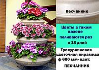 """Трехуровневая цветочная пирамида Ф600  цвет """" Песчаный"""""""