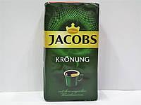 Кофе молотый Jacobs Kronung 500 гр.