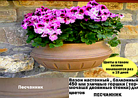 """Вазон настенный, балконный 450 мм """"Песчаный"""" уличные горшки (Термочаша двойные стенки) для цветов"""
