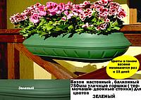 """Вазон настенный, балконный 750 мм """"Зеленый"""" уличные горшки (Термочаша двойные стенки) для цветов"""