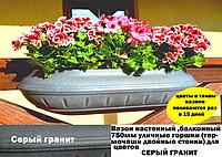 """Вазон настенный, балконный 750мм """"Серый гранит"""" уличные горшки (Термочаша двойные стенки) для цветов"""