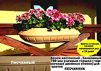 """Вазон настенный, балконный 750 мм """"Песчаник"""" уличные горшки (Термочаша двойные стенки) для цветов"""