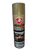 Очиститель салона REXON 500мл