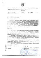 Наказ Министерство Экологии Лицензирование 284