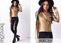 Стильная женская куртка-косуха