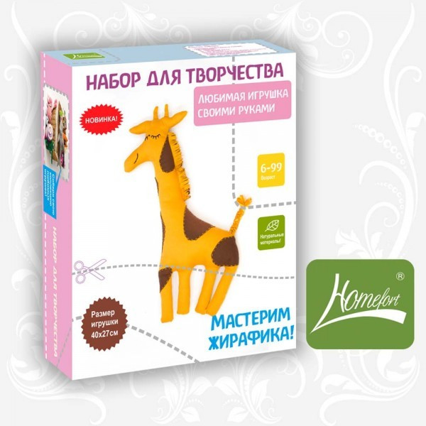Жираф мягкая игрушка своими руками TM Homefort