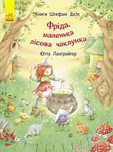 """Книга Ранок """"Фріда маленька лісова чаклунка"""" т/о"""
