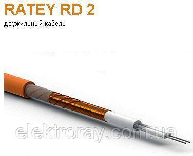 Теплый пол Ratey RD2 двужильный кабель 280Вт S= 1,4-1,9 м²