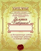 Схема для вышивки бисером АК3-213. ДИПЛОМ ЗОЛОТАЯ БАБУШКА