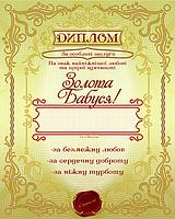 Схема для вышивки бисером АК3-214. ДИПЛОМ ЗОЛОТАЯ БАБУШКА (УКР)