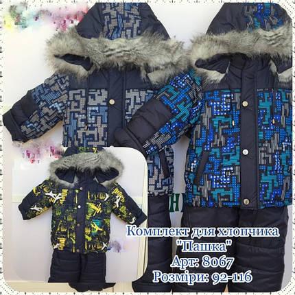 "Зимний комбинезон 2-ка для мальчика ""Пашка""(куртка  + полукомбинезон), фото 2"