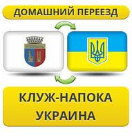 Домашний Переезд из Клуж-Напока в Украину