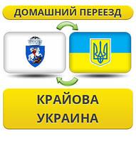 Домашний Переезд из Крайова в Украину