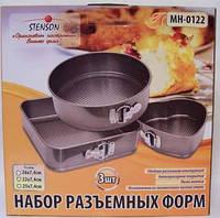 Набор форм для выпечки.3 шт.