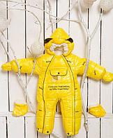 """Комбинезон-трансформер 4 в 1 со съемным мехом """"Angel Baby"""" 0-18 мес. Желтый"""