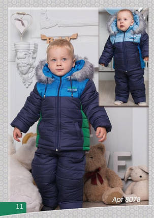 "Зимний комбинезон 2-ка на мальчика ""Платон""(куртка + полукомбинезон), фото 2"