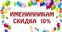 Именинника Скидка -10% ко Дню Рождения!!!