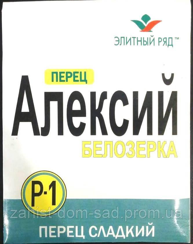 Перец Алексий (белозерка) 5 г -ср ранний (110 дней),