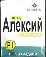 Перец Алексий (белозерка) 5 г -ср ранний (110 дней),  , фото 1
