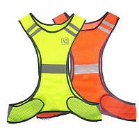 Светоотражающий сигнальный жилет для велосипедистов, автомобилистов, бегунов (2 ЦВЕТА)