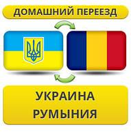 Домашній Переїзд з України в Румунію