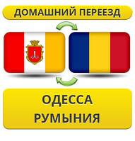 Домашній Переїзд з Одеси в Румунію