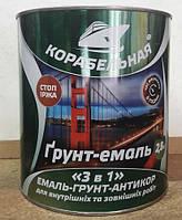 Корабельная Эмаль грунт 3в1 алкидная 2,8кг