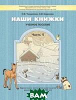 Чиндилова О.В. Наши книжки. Часть 4. Пособие для детей 6-7 (8) лет по введению в художественную литературу