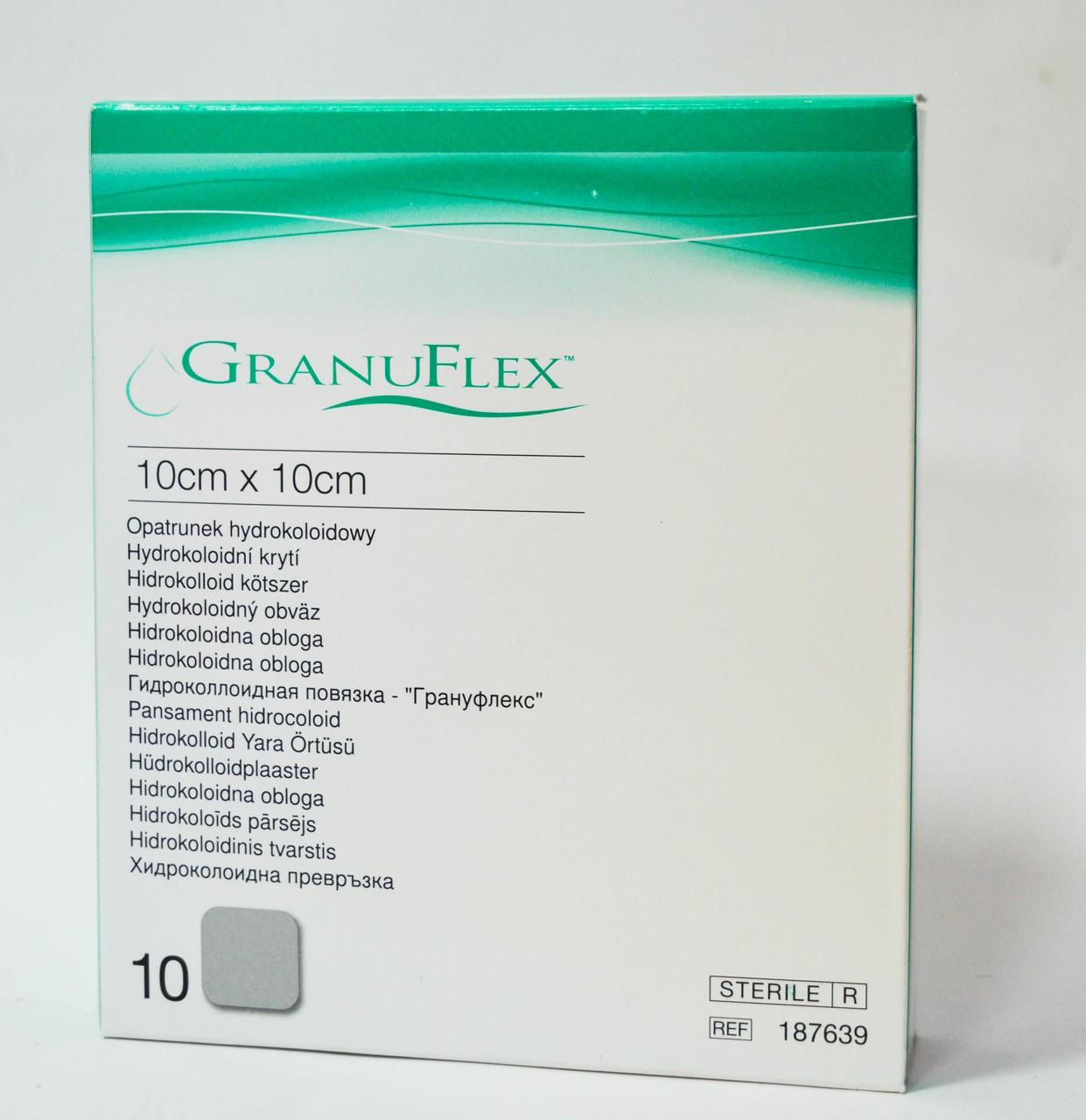 Granuflex (Грануфлекс) 10х10см - Повязка гидроколлоидная