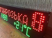 Светодиодное название улицы, часы термометр