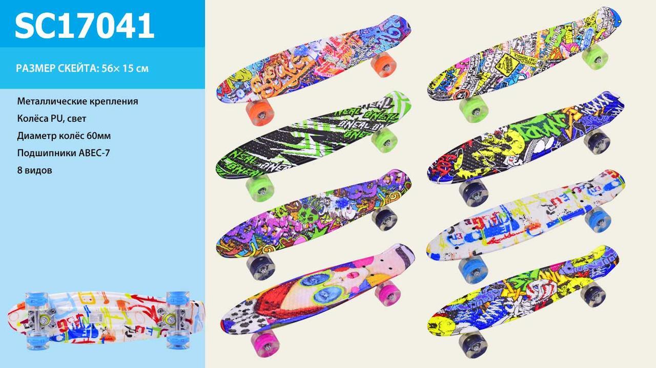 Скейт Пенни Penny Board 17041 колёса PU свет, 57*15см