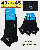 Турецкие мужские носки Adidas