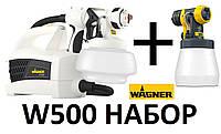 Краскораспылитель Wagner W500 (W665) НАБОР (Германия), фото 1