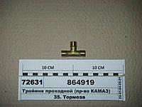 Тройник латунь (М14х14х14) 864919