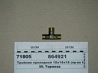 Тройник латунь (М18х18х18) 864921