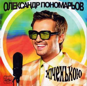CD диск. Олександр Пономарьов - Ніченькою