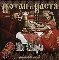 CD диск. Потап И Настя  - Не Пара. Альбом 1