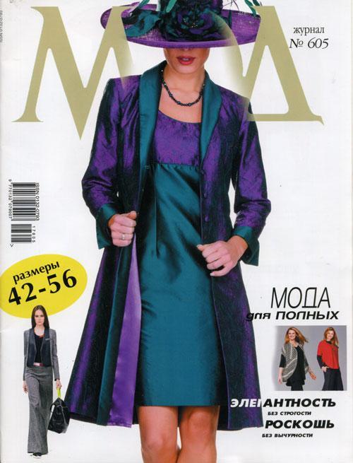 "Журнал по шиттю. ""Журнал мод"" № 605"