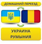 З України в Румунію