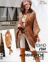 журнал мод в украине сравнить цены купить потребительские товары
