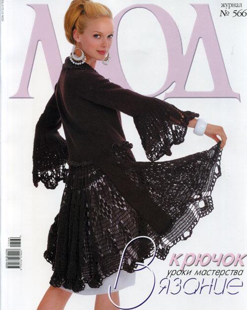"""Журнал по вязанию. """"Журнал мод"""" № 566"""
