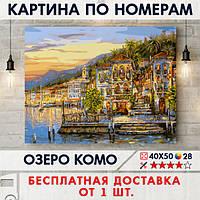 "Картина по номерам ""Озеро Комо"" 40х50 см"