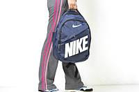 Спортивный, синий рюкзак Nike, Найк, Р1330