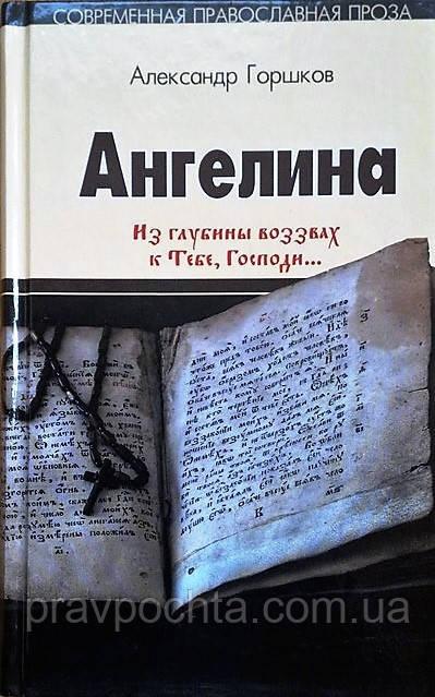 Ангелина, из глубины воззвах к тебе, Господи. Часть 2. Александр Горшков