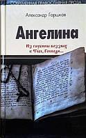 Ангелина, из глубины воззвах к тебе, Господи. Часть 2. Александр Горшков, фото 1