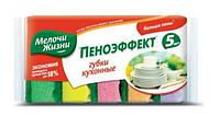 """Губки кухонные """"Пеноэффект"""" МЖ  (5 шт/уп)"""